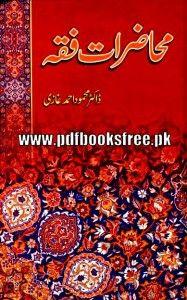 Tafheem E Islamiat Book Pdf