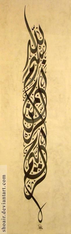 calligrapher_wesam_shawkat_by_acalligraphy.jpg (245×800)