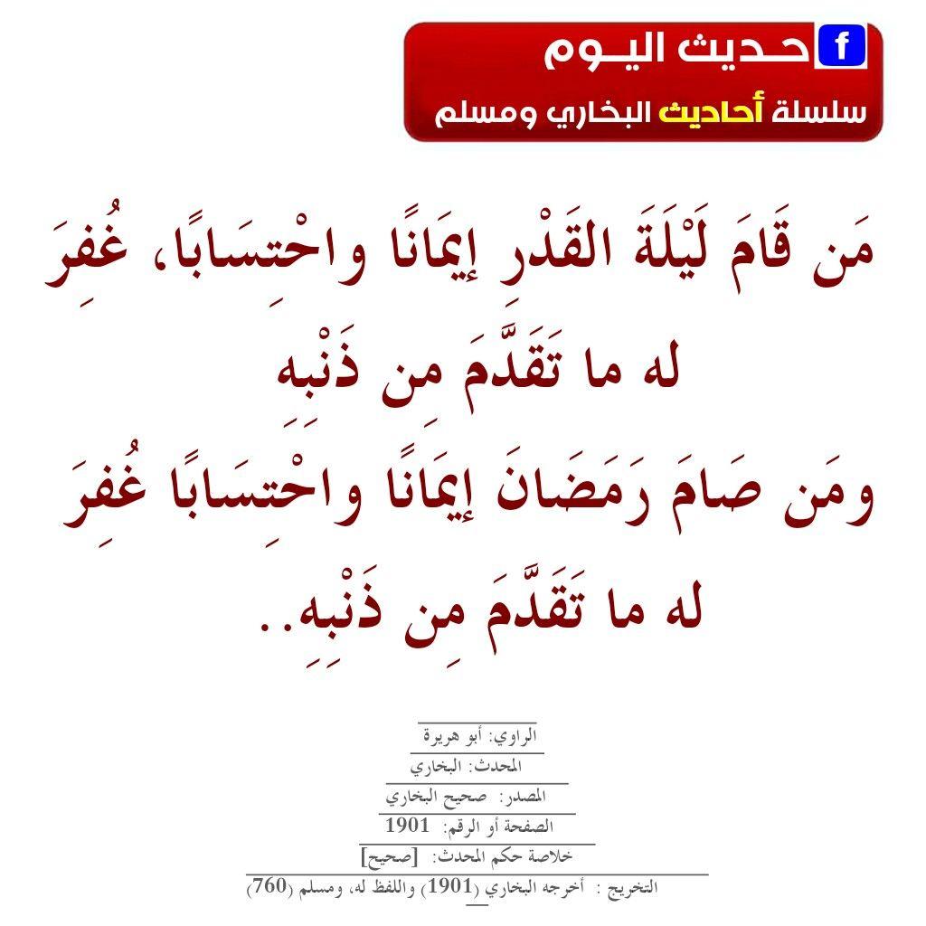 Pin By Sondos M S On صحيح البخاري ومسلم شرح الأحاديث في صفحة الفيس Math Math Equations Arabic Calligraphy