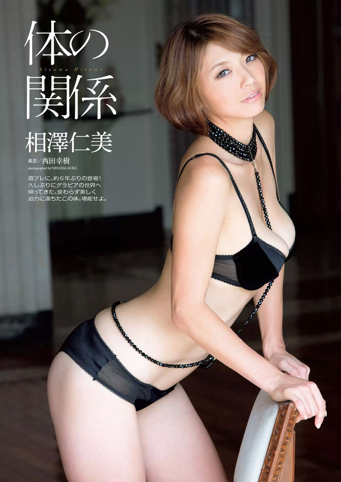 相澤仁美 Hitomi Aizawa 相澤仁美 Weekly Playboy Magazine 2014 No.52
