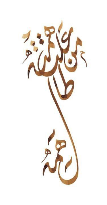 من طال همه علت هم ته للخطاط فرج سليمان Islamic Calligraphy Arabic Art Writing Art
