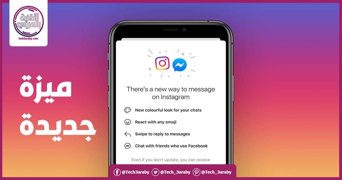 فيس بوك تبدأ بالفعل في عملية دمج محادثات انستقرام والماسنجر New Instagram Messages Instagram