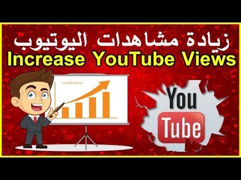 زيادة مشاهدات اليوتيوب باستخدام مواقع زيادة مشاهدات اليوتيوب 2017 سيو اليوتيوب Youtube