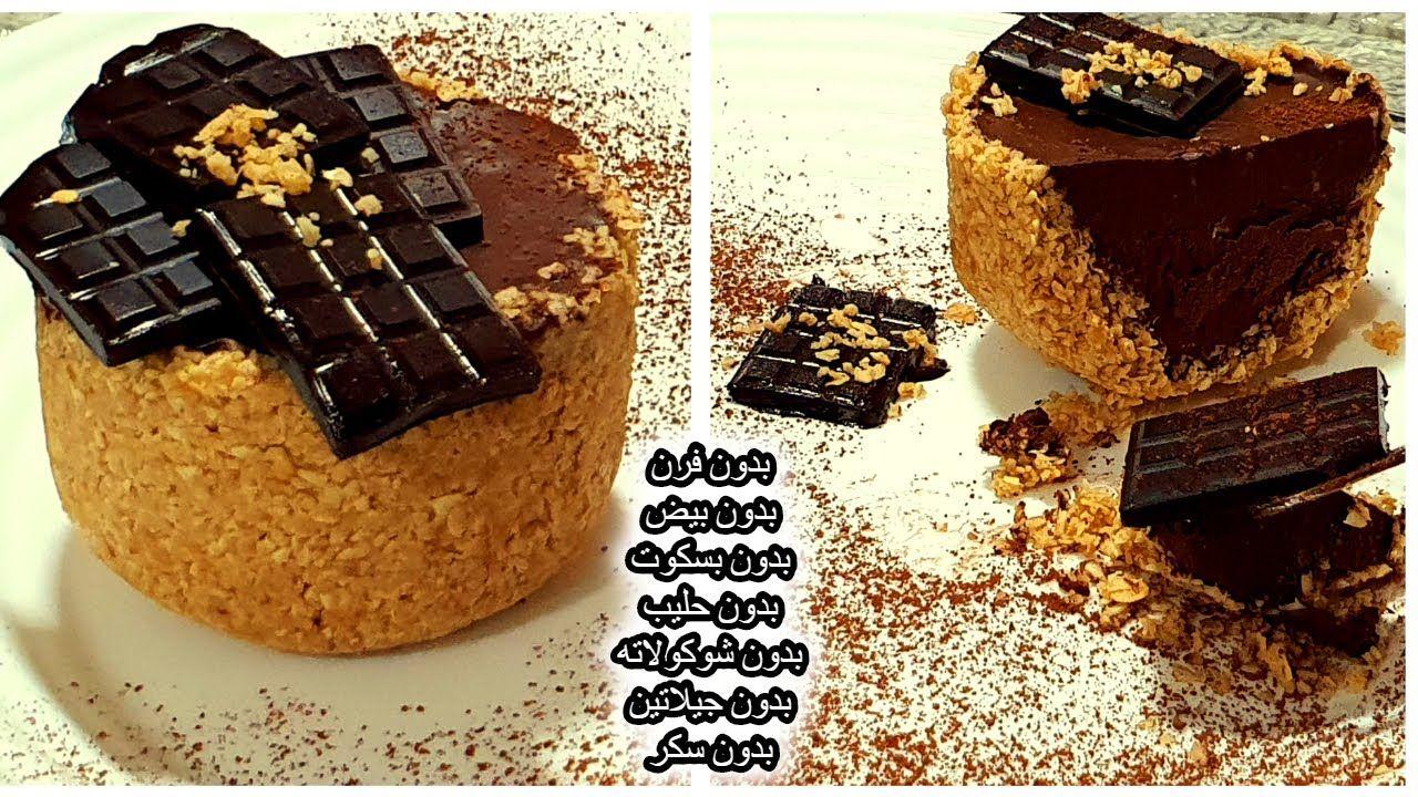 هيعدل مزاجك كيك بسكوت الشوكولاته الفاخر ٤ مكونات برعاية سنسونة سلوى ألذ تحلية صحية بدون فرن او قوالب Desserts Food Brownie