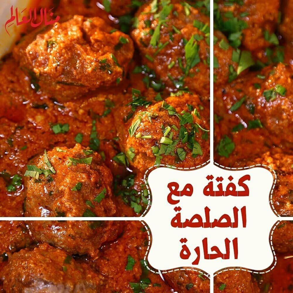 الأسرة المصرية طريقة عمل الكفته المشوية في الفرن بطريقة شهية ولذي Kebab Kebab Recipes Middle Eastern Recipes