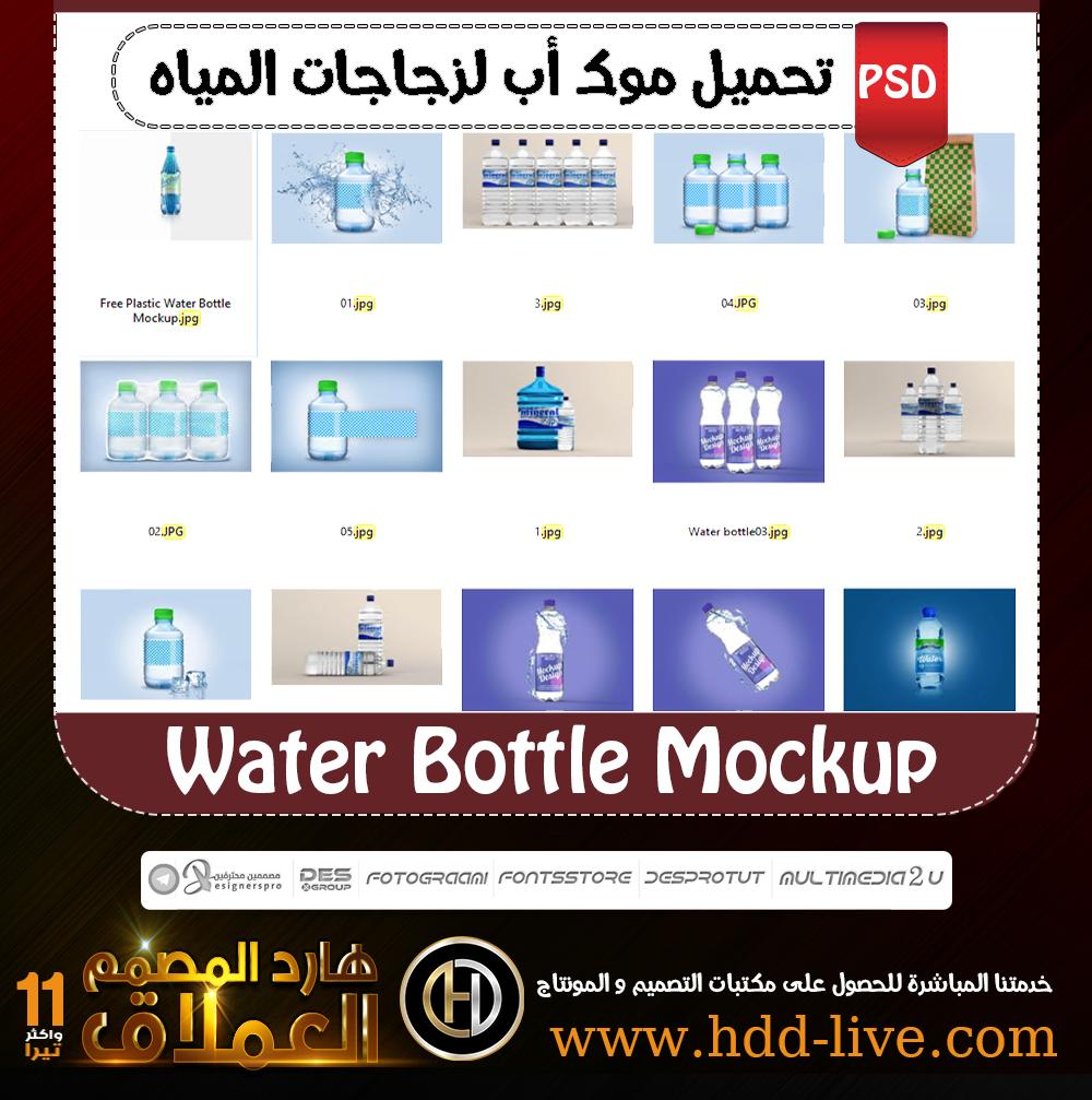 تحميل موك أب لزجاجات المياه Water Bottle Mockup هارد المصمم العملاق Bottle Mockup Water Bottle Bottle