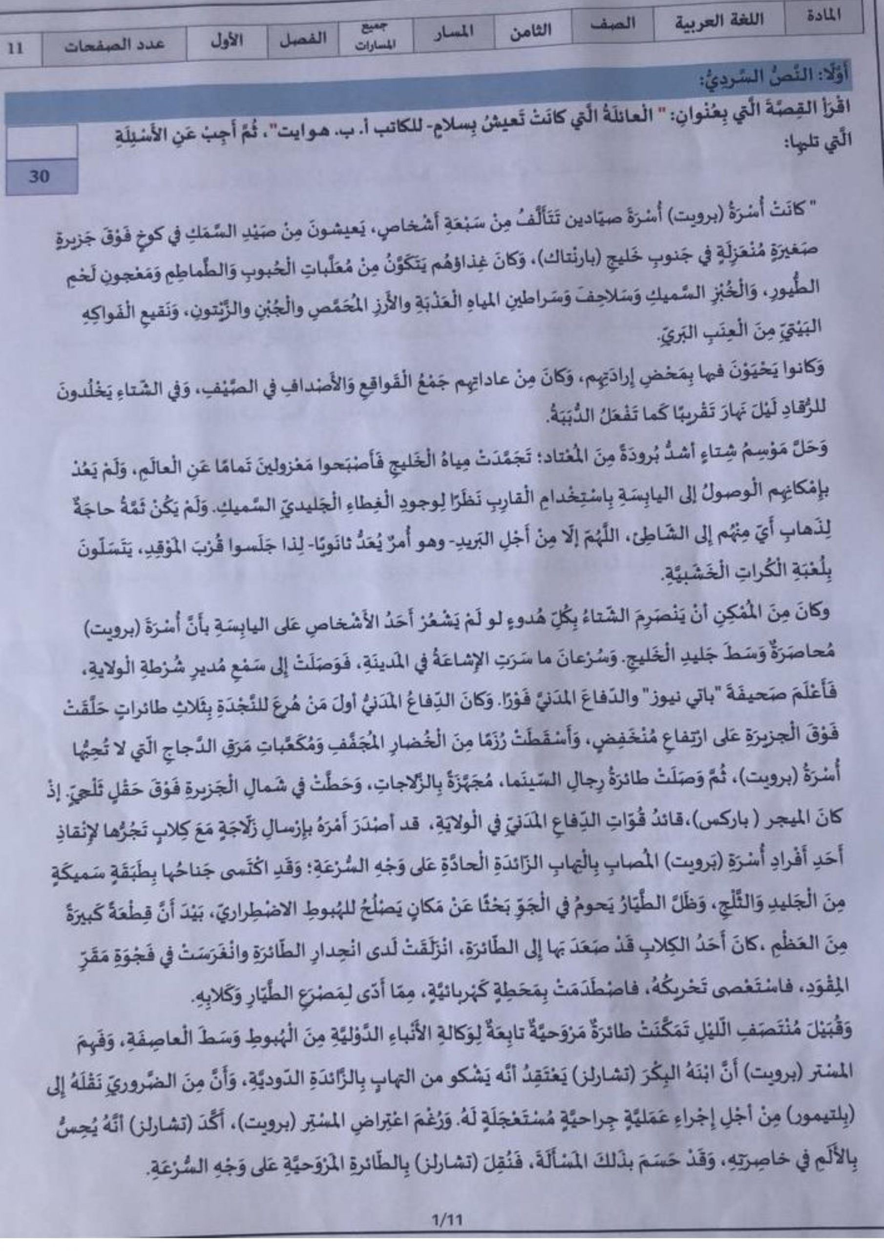 امتحان نهاية الفصل الدراسي الاول 2019 2020 الصف الثامن مادة اللغة العربية Person Receipt Personalized Items