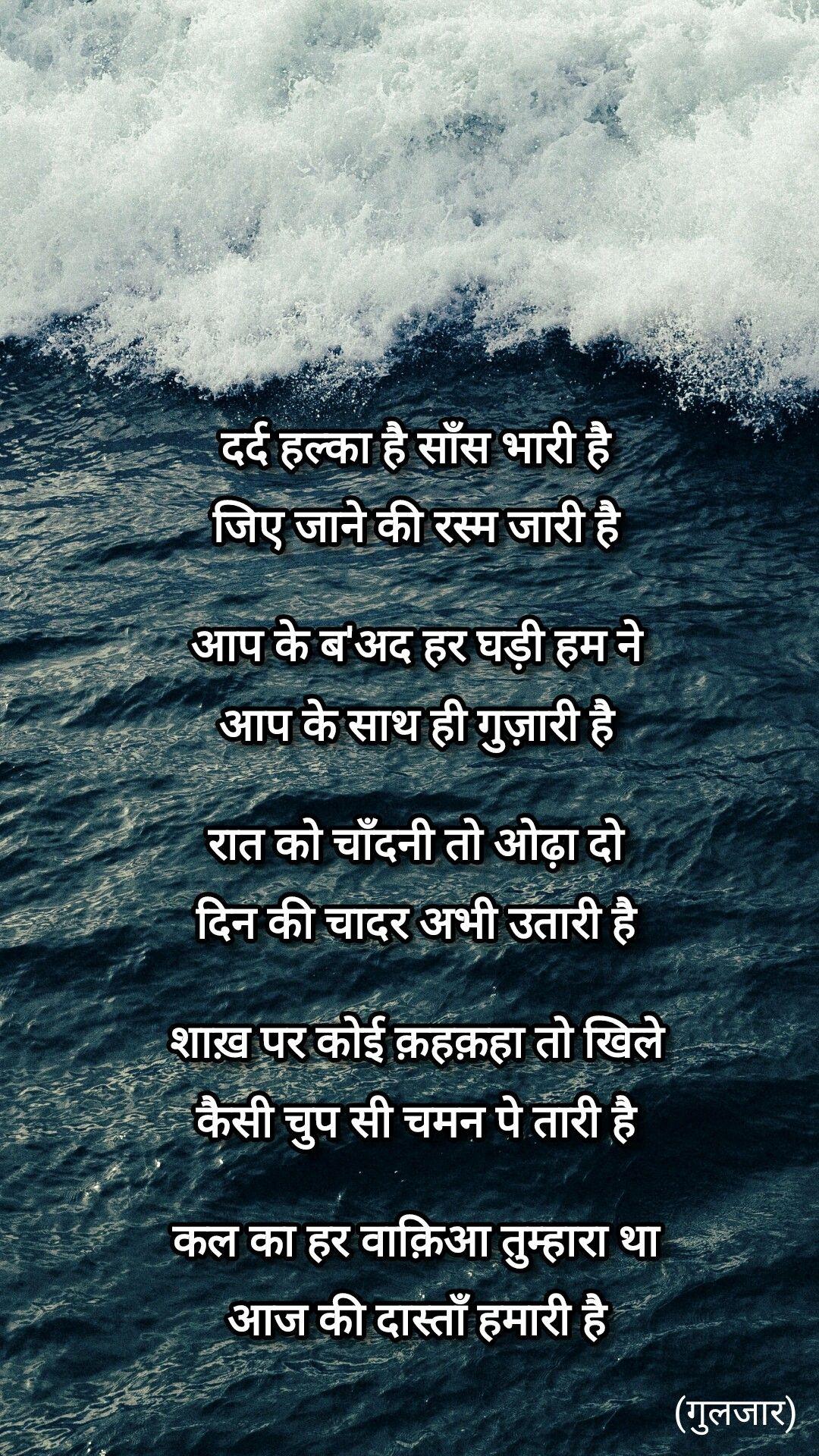 Poem Gulzaar sahab legend poem gulzarsahab hindi Urdu