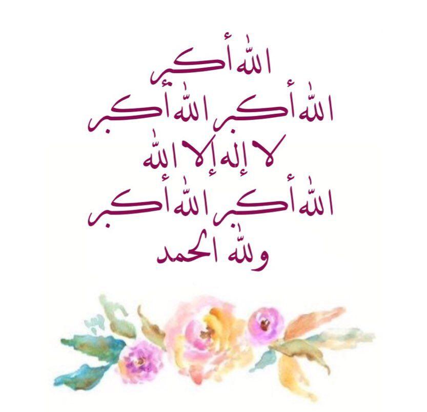 الله أكبر الله أكبر الله أكبر لا إله إلا الله الله أكبر الله أكبر ولله الحمد Arabic Calligraphy Calligraphy