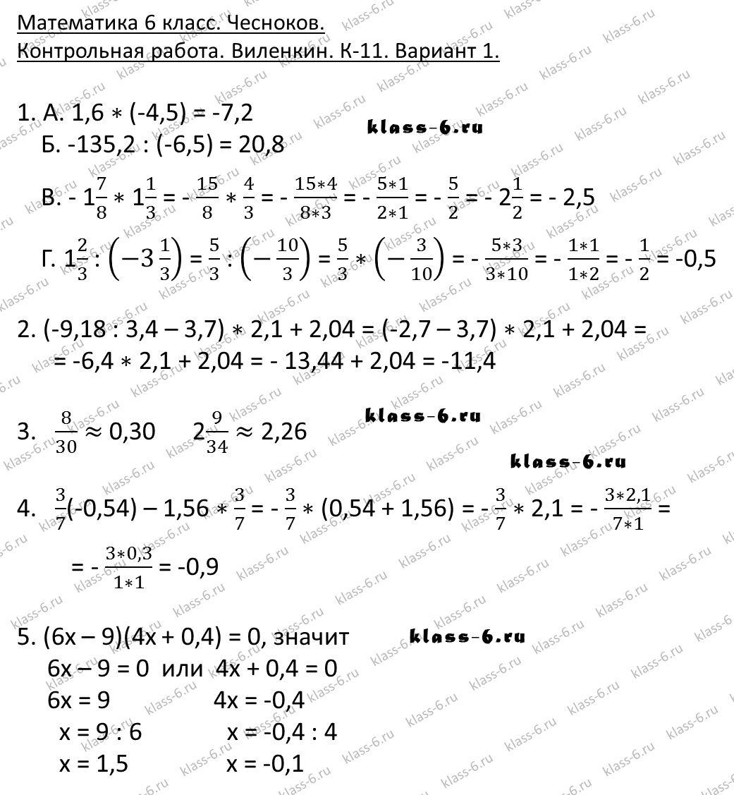 Гдз за 6 класс по математике списывай ру
