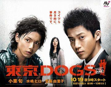 Tokyo Dogs Dramawiki Jdrama Japanese Drama Korean Drama