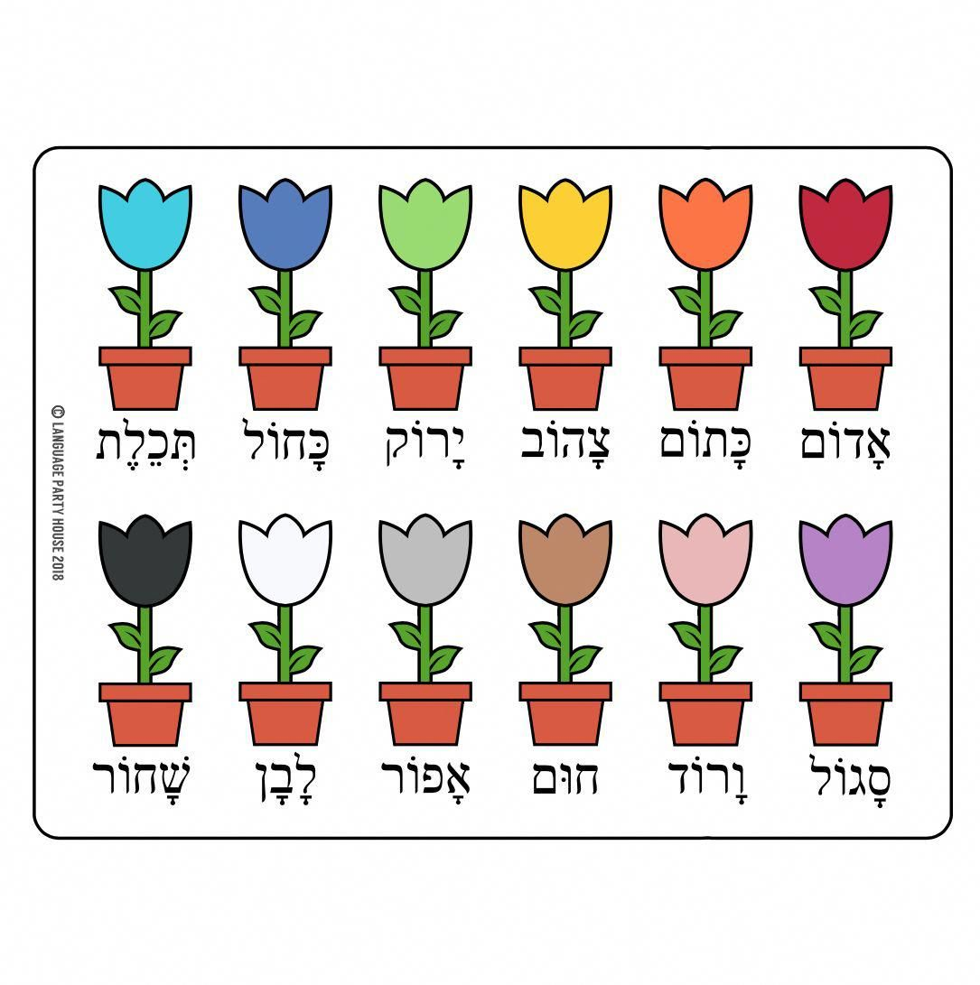 Hebrew Colors Flower Printables And