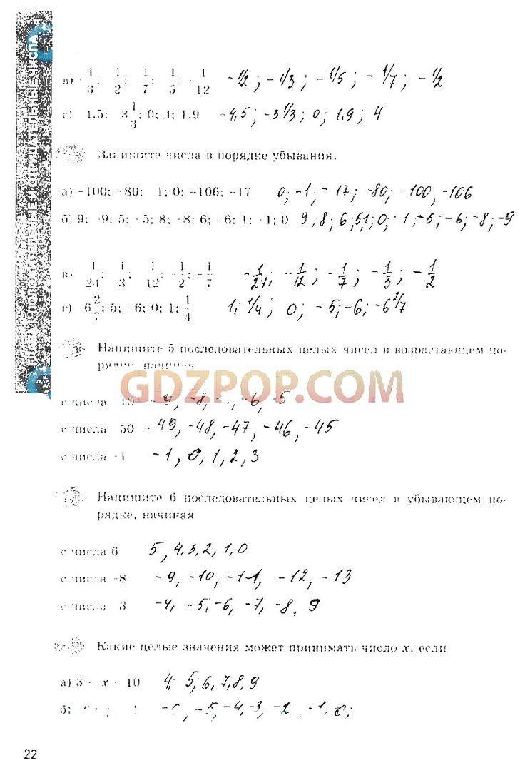 Гдз онлайн информатика контрольные вопросы 11 класс