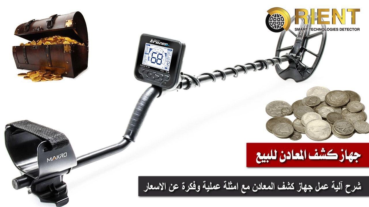 جهاز كشف المعادن للبيع افضل الاجهزة من مجموعة اورينت العالمية Metal Detector Personalized Items Smart Technologies