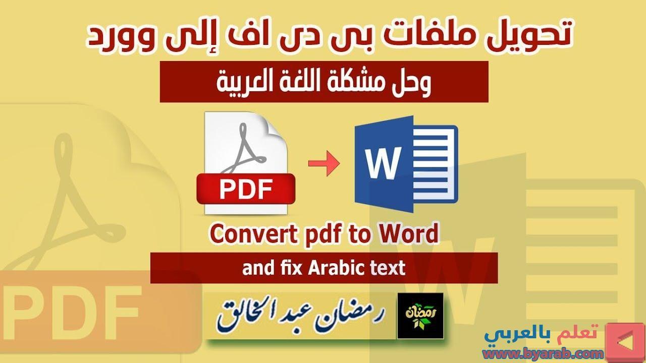 تحويل ملفات بى دى إف إلى وورد وحل مشكلة اللغة العربية Convert Pdf To Word Without Software Arabic Text