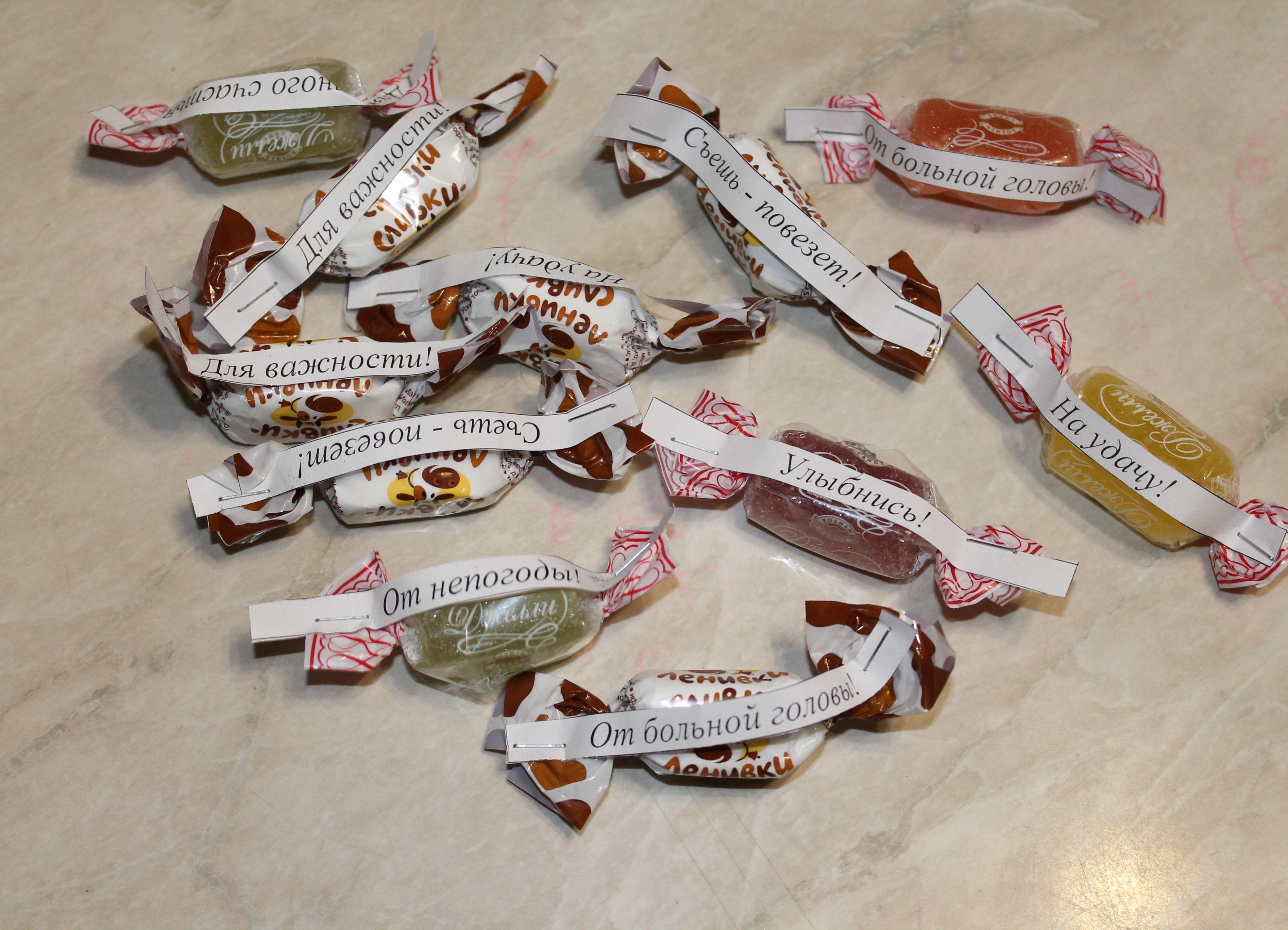 поздравления к маленьким подарочкам конфеты контрастной вставкой