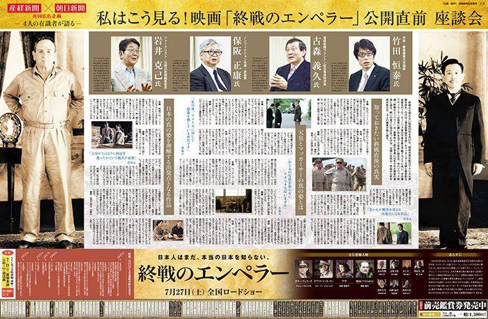 """""""広告上でなされた座談の意向は、一言でいってしまえば、日本の天皇・天皇制に対する、あらためての美化・称賛「論」"""" 日本人はいまだに本当の天皇裕仁をしらない-『終戦のエンペラー』続論 http://blog.livedoor.jp/bbgmgt/archives/1007860866.html"""