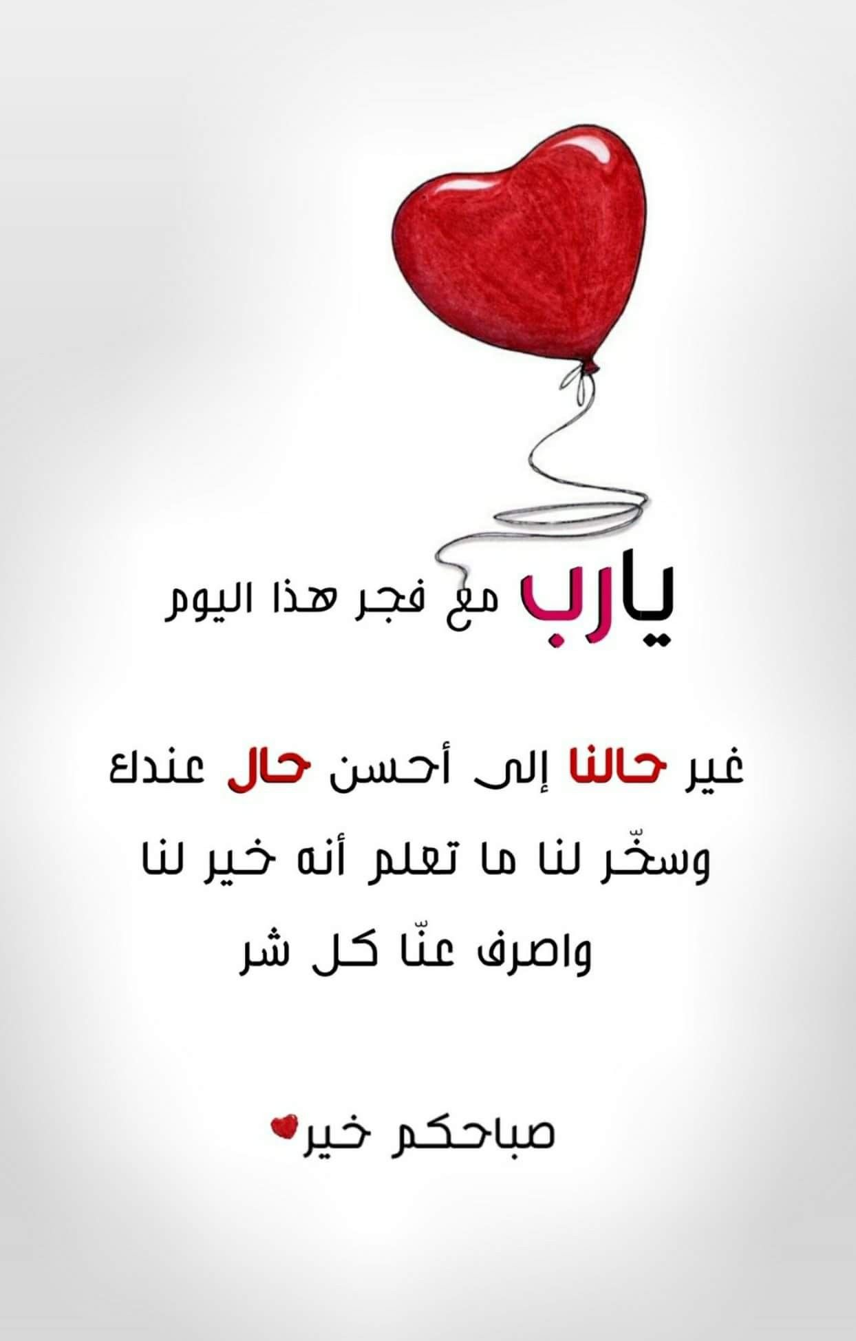 يــــارب مع فجر هذا اليوم غير حالنا إلى أحسن حال عندك وسخر لنا ماتعلم أنه خير لنا واصرف عنا ك Good Morning Arabic Good Morning Beautiful Quotes Cool Words