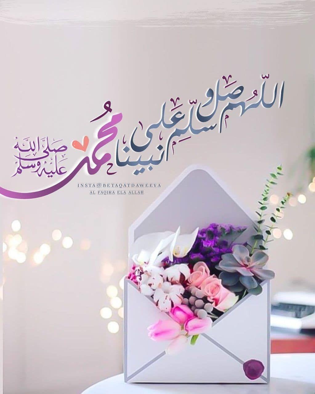 Pin By Shahzad Ahmad On اللهم صل على سيدنا محمد وعلى آله وصحبه وسلم Islamic Images Muslim Images Quran Quotes Love
