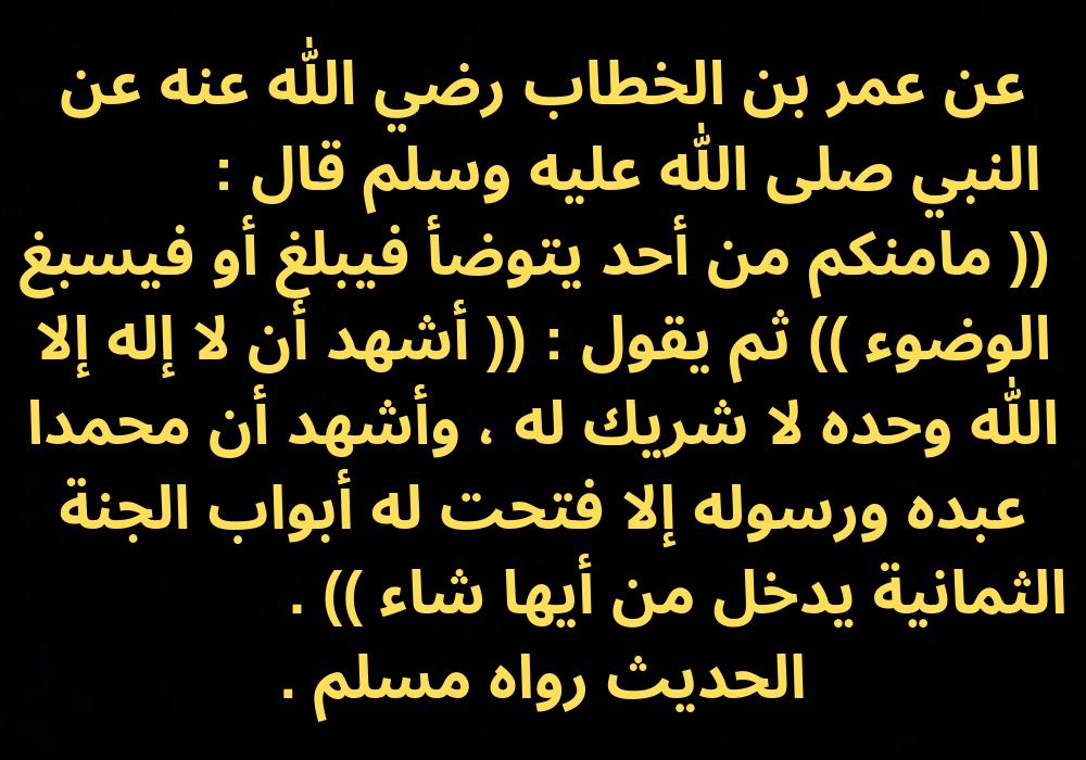 Pin By الدعوة إلى الله On أحديث نبوية شريفة عن فضل الوضوء وآجره Calligraphy Arabic Calligraphy