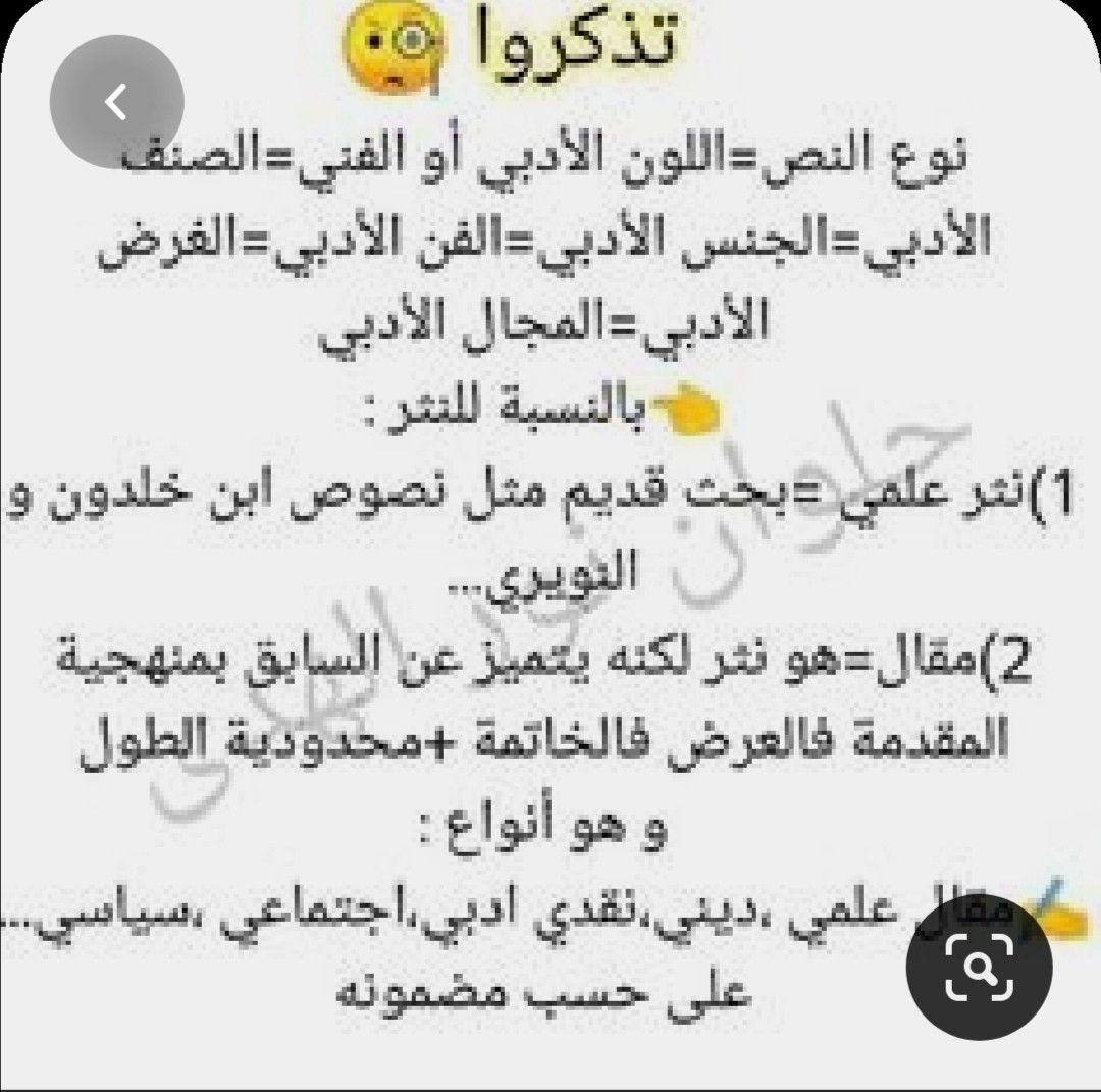 Pin By Wissam Takhedmit On Conseils Pour Etudier In 2021 Learn Arabic Language Learning Arabic Arabic Quotes