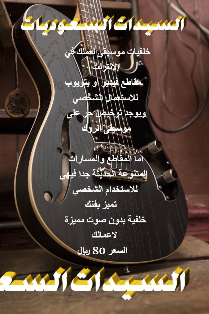 هل تحب ان تمتلك مقاطع موسيقى خلفيات لاعمالك في اليوتيوب بدون انتهاك خصوصية Music Instruments Electric Guitar Guitar