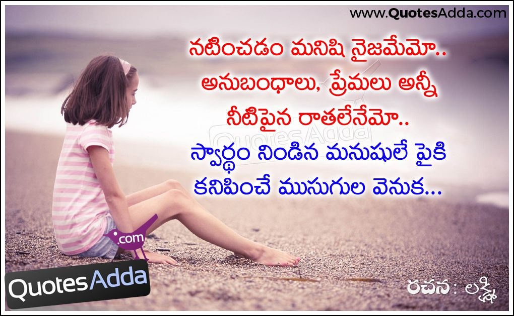 Telugu Quotes | Telugu Quotes | Pinterest | Telugu and Inspirational