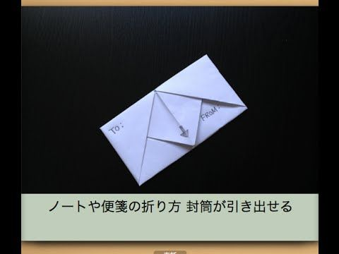 面白い 封筒 作り方