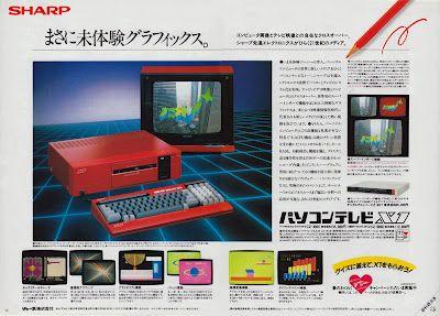 日本昭和時代的廣告1926-1989