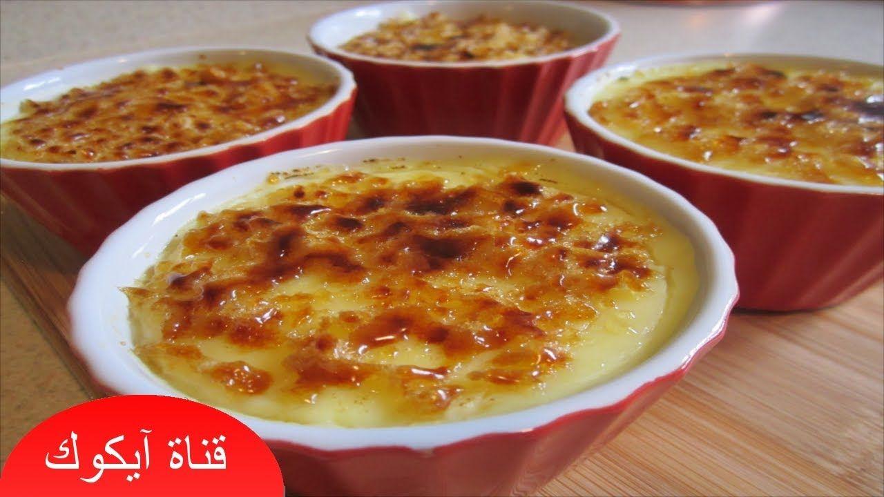 حلى بدون فرن ديسير بارد سهل وسريع بمكونات بسيطة متوفرة في كل بيت Youtube Food Recipes Creme