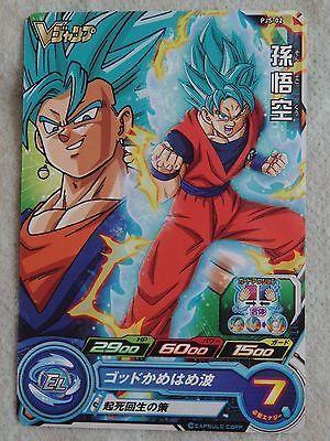 Dragon Ball Heroes Promo GDPB-47