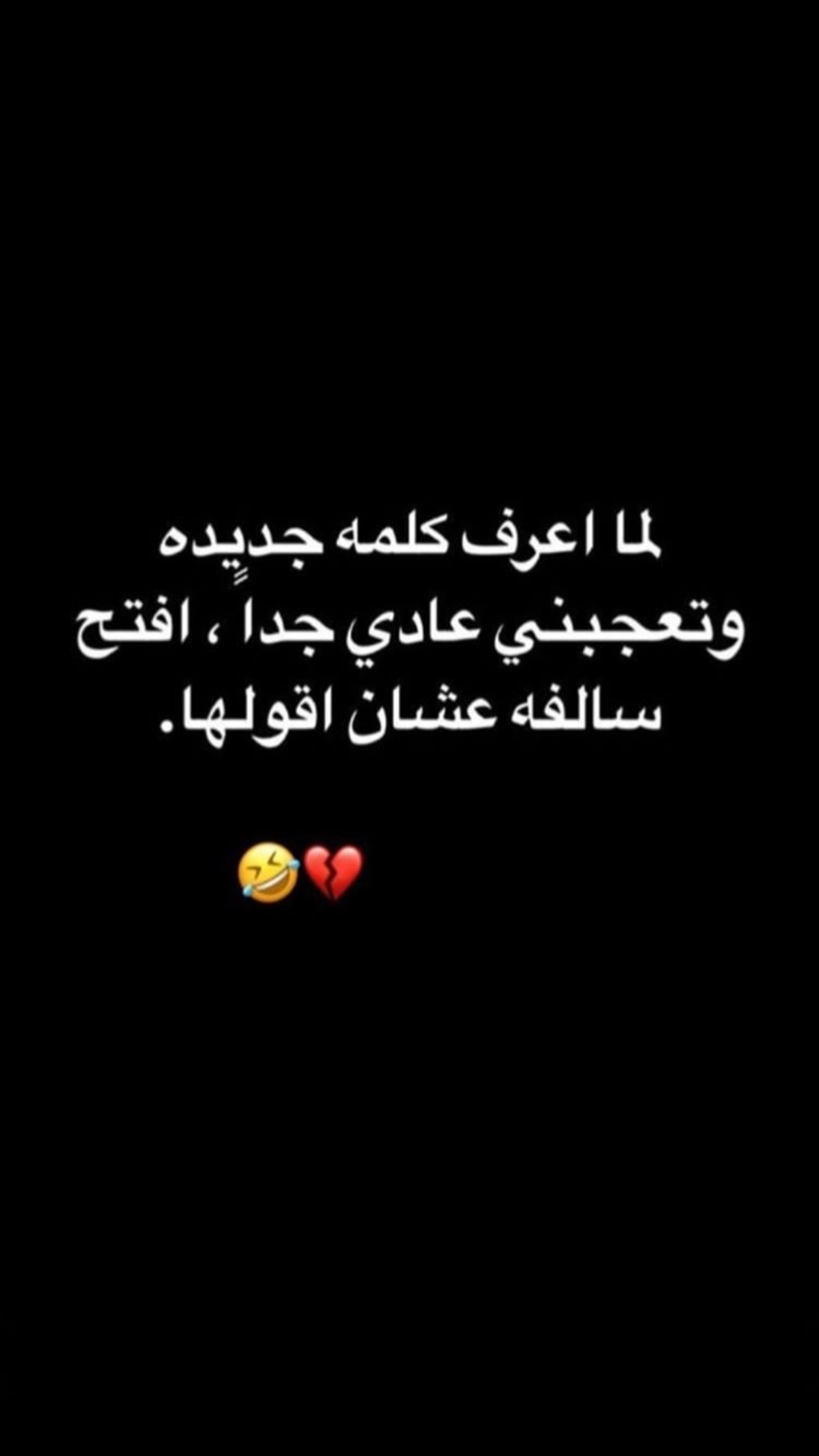 Pin By Sondos M S On فعاليات ميمز Jokes Quotes Funny Joke Quote Funny Arabic Quotes