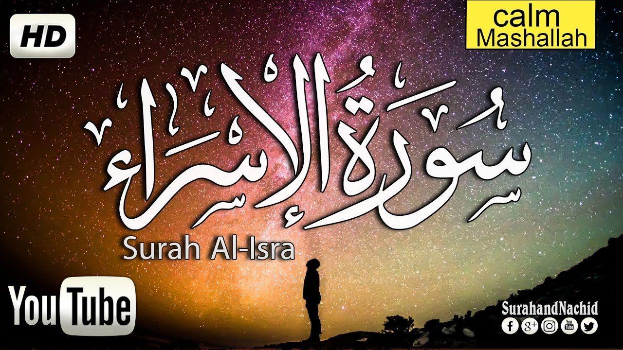 سورة الإسراء كاملة يا الله هذا القارئ صوته يدخل القلب Surah Al Isra Full Quran Calm