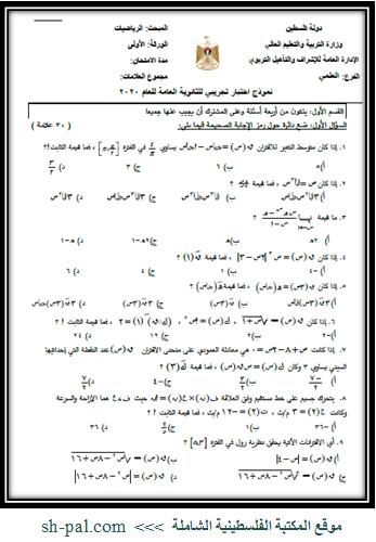 نموذج اختبار ستيب مع الحل إقرأ نموذج اختبار ستيب مع الحل اختبار ستيب تجريبي قياس