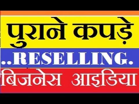 New Business Ideas In India In Hindi Old Cloth Reselling