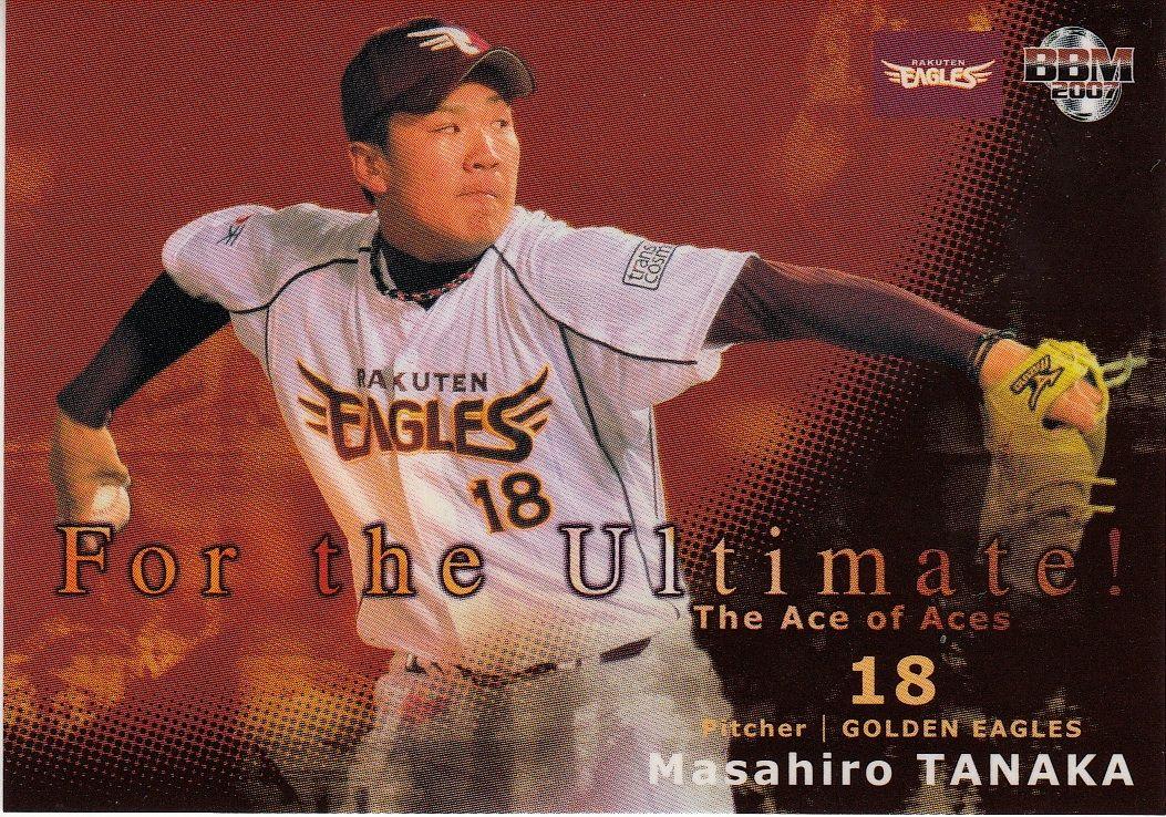 Japanese Baseball Cards: Card Of The Week