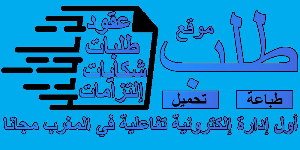 موقع طلب كاتب عمومي نموذج طلبات عقود شكايات إلتزامات Arabic Calligraphy