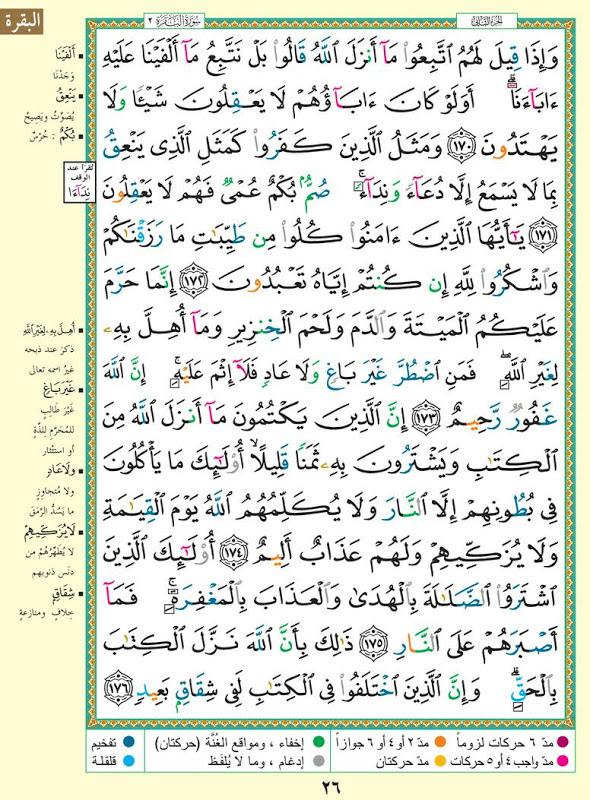 Walaa Zordok Youtube Quran Verses Holy Quran Book Quran Book