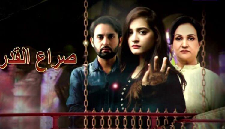 مسلسل صراع القدر - الحلقة 31 الواحدة والثلاثون مدبلجة للعربية HD