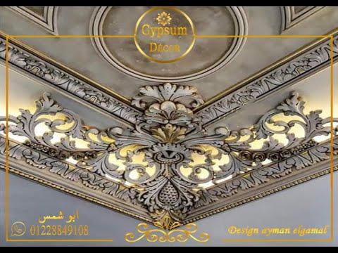 Pin By قلعة الديكور Gypsum1decor On ديكورات المنزل فيديو Home Decorations Video Modern Decor Modern House Design