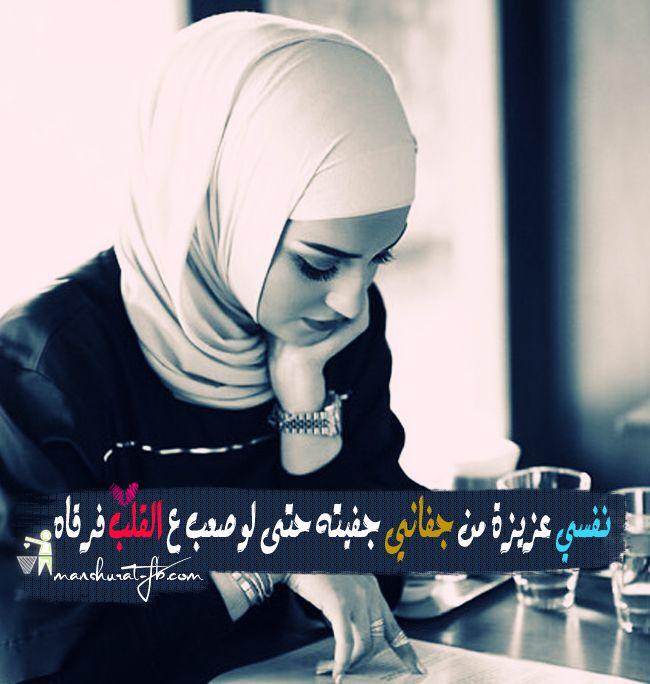 منشورات بنات مغروره Arabic Words Words Movie Posters