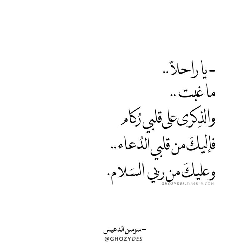 هتان Arabic Quotes Quotes Instagram