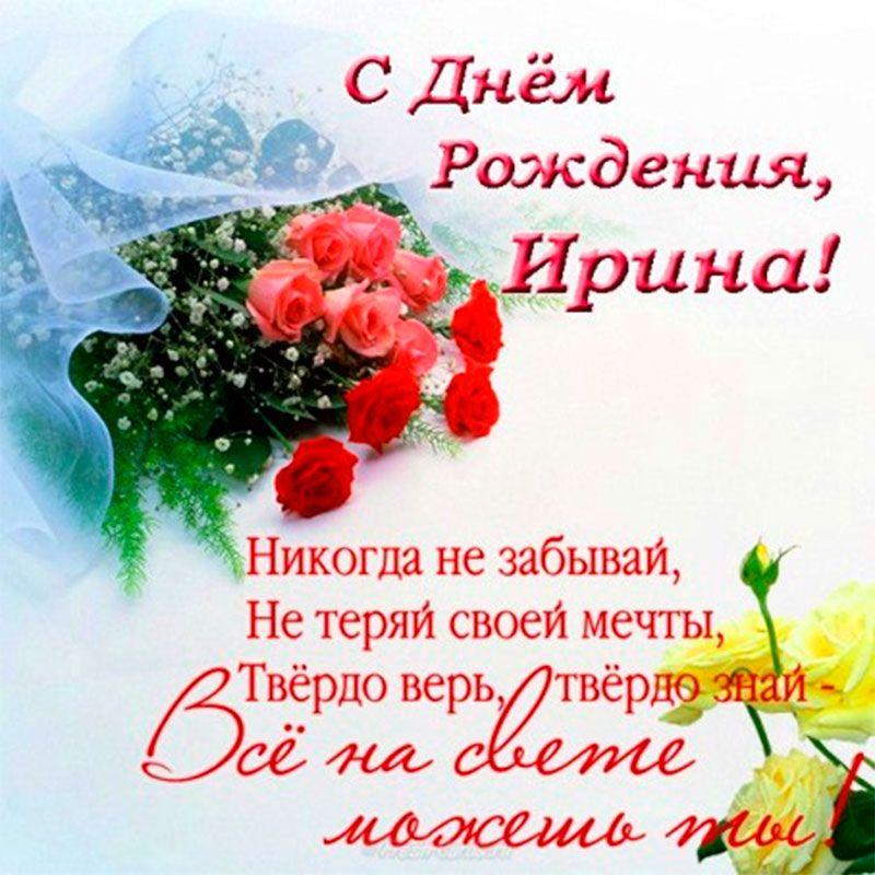 s-dnem-rozhdeniya-irina-krasivie-pozdravleniya-otkritki foto 10