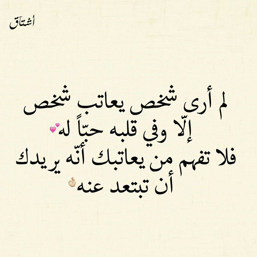 العتاب حب من نوع اخر Words Quotes Beautiful Arabic Words Love Words
