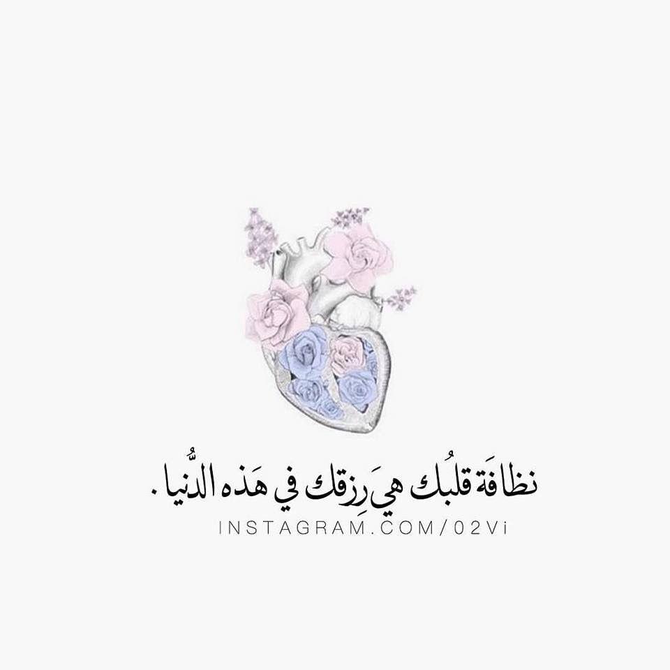نظافة القلب سلامة النية تفاؤل ايجابية كلمات عربية Arabic Quotes Pink Quotes Arabic Love Quotes