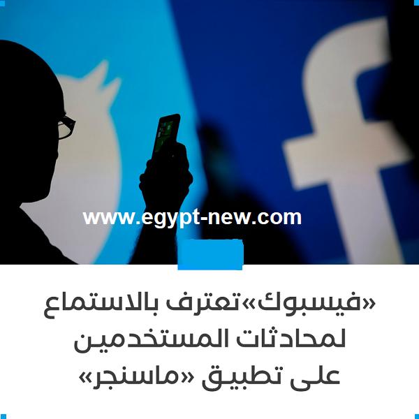 غاوي اخبار فيسبوك تقر باستماع مئات الموظفين لديها إلى المحا Egypt News Blog Posts Blog