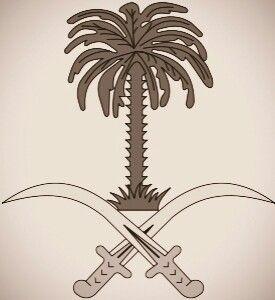 يحمل الشعار السعودي للسيفين والنخلة قيمة معرفية عميقة في الشكل والمضمون ويمكن ان نقول أنه يمثل سيف العدالة Coat Of Arms Saudi Arabia Flag National Day Saudi
