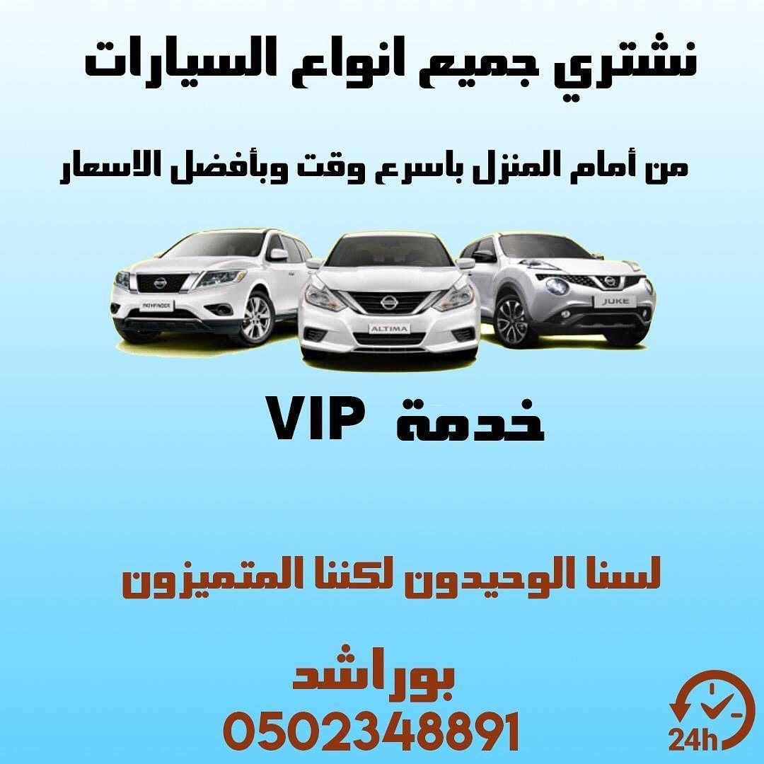 نشتري جميع انواع السيارات من امام المنزل بأسرع وقت وبأفضل الاسعار للتواصل بو راشد 00971502348891 Motoruae 2085 Super Cars Toy Car Car