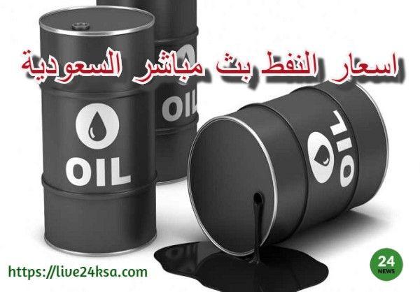 اسعار النفط بث مباشر السعودية 2020 توقعات النفط تشغل بال المستثمرين Clock Flip Clock Cannon