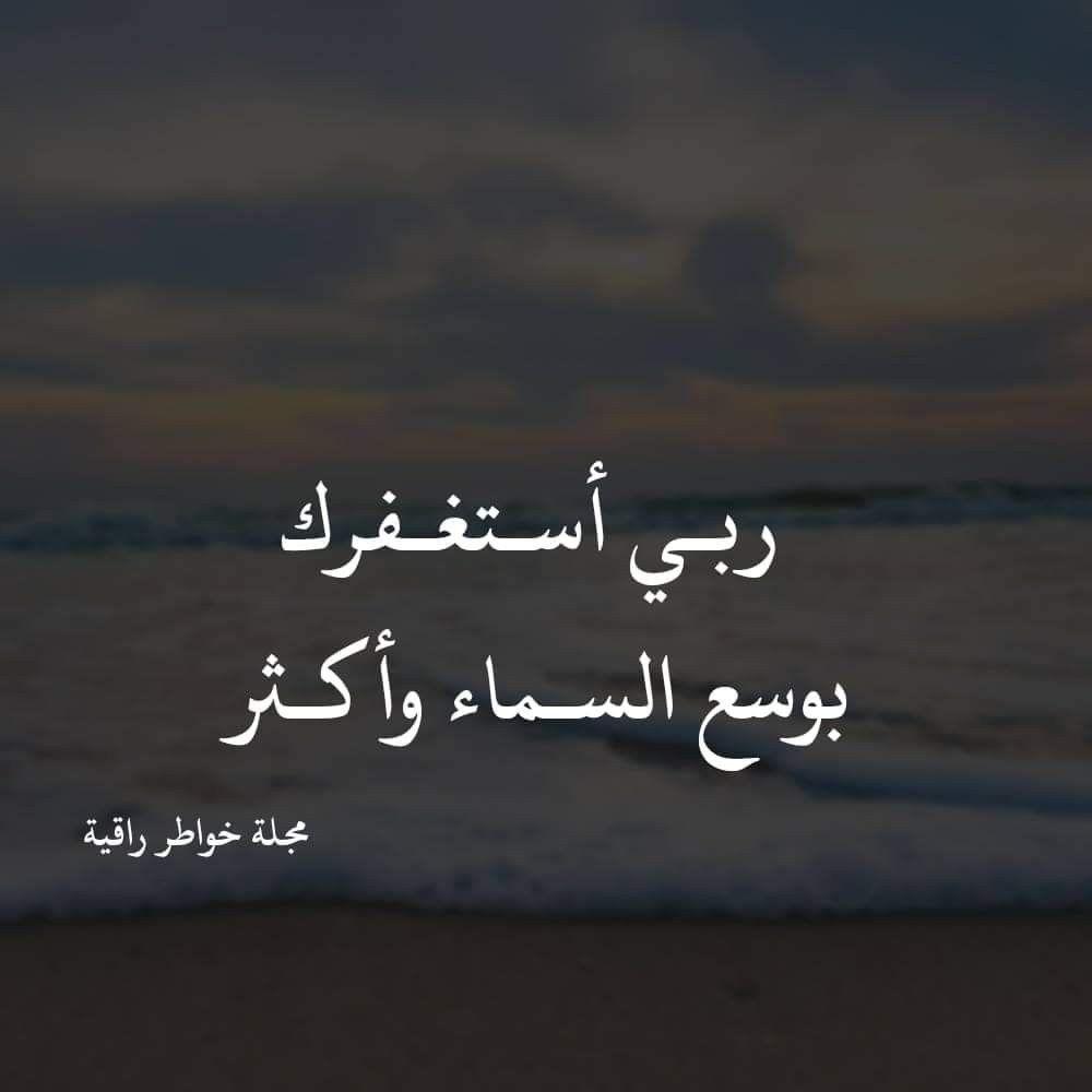 استغفرك ربي واتوب اليك Calligraphy Arabic Calligraphy Arabic